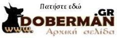 Ο μεγαλύτερος ιστότοπος για Ντόμπερμαν στα Ελληνικά!!!